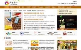 小菜出品-DEDECMS原创家居类网站模板