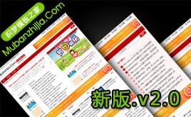 DedeCms原创红色简洁文章资讯模板v2.0