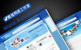 网络工作室官方模板-适合企业网站自带博客功能