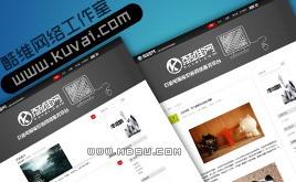酷维网官方黑色帅气DEDECMS博客模板