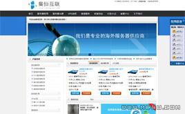 IDC销售模板 织梦模板 企业建站模板