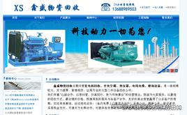 dedecms二手回收物资企业站模版