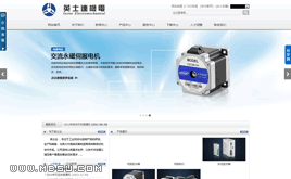 中英繁日文四语企业网站,大气企业网站,通用机电类网站,外贸企业站