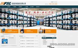 织梦物流公司网站模板,适合快递货运企业网站