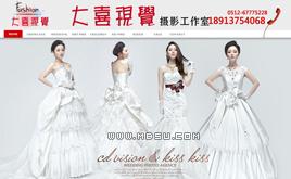 dedecms婚纱摄影网站模板幽雅脱俗(停售)