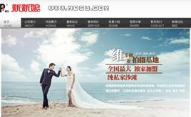 织梦婚纱摄影工作室网站模板下载