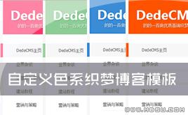 织梦dedecms文章模板博客模板-可自定义颜色