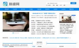 织梦dedecms资讯文章类网站模板