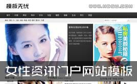 女性门户资讯类网站织梦dedecms模板