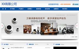 dedecms蓝色企业网站模板