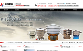 dedecms机械设备企业模版
