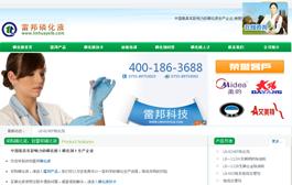 dedecms化学工业企业网站模板