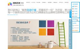 dedecms装潢公司/装修公司网站模板