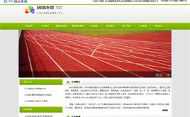 织梦塑胶跑道外贸出口网站模板