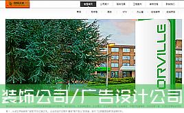 DEDEcms装饰公司/广告公司企业站模板