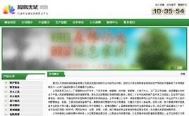 织梦森林消防装备企业网站模版