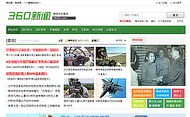 仿360新闻门户/门户型资讯织梦模板