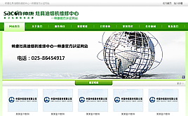织梦搬家/电器维修/家电回收公司网站模板下载