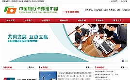 红色咨询公司/服务公司织梦模板_产品展示DEDE模板