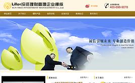 dedecms投资理财企业公司织梦模板