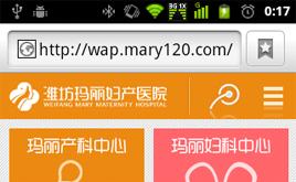 dedecms医院网站wap模板(橙色)
