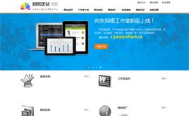 dedecms网络工作室模板(简约大方)