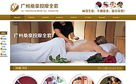 织梦按摩保健会所网站模板/DEDE养生会所模板