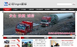 织梦运输物流公司网站模板(红黑色,质感,简洁)