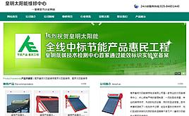 织梦电器维修/太阳能电器维修模板