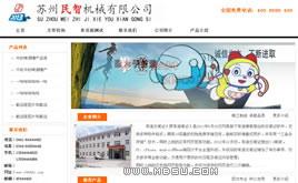 织梦机械公司企业网站模板(干净整洁,利于优化)