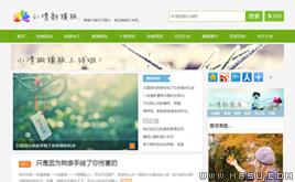 织梦绿色小清新文章模板(适合文章类网站)
