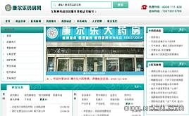 织梦医药品行业网站模板(干净简洁)