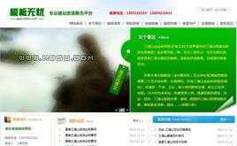 织梦景点景区/酒店宾馆网站模板-绿色风格