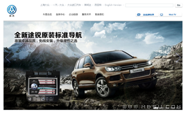 dedecms汽车电子企业模板/车载DVD导航仪织梦模板