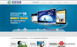 dedecms网络建站公司网站设计制作模板