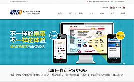 dedecms网络科技公司织梦模板(白色大气)