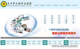 织梦医疗行业肿瘤医院网站模版