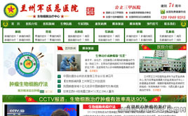 DEDE织梦医院网站/肿瘤医院网站模板(自带整站数据)