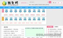 DEDE高仿酷友网/QQ网名文章图片站模板