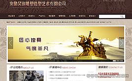dedecms雕塑公司企业网站模板