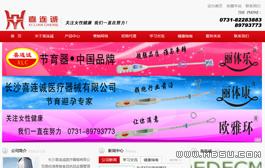 dedecms光电设备有限公司企业模板(红色大气,织梦整站)