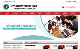 dedecms红色企业网站模板(产品展示)
