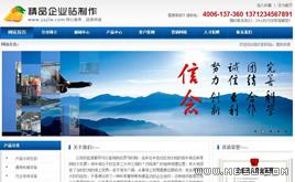 织梦dedecms蓝色大气企业站标准网站