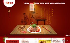 dedecms织梦餐饮美食公司模板(二级菜单)