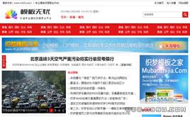 织梦红色简洁新闻资讯门户模板下载(原创)