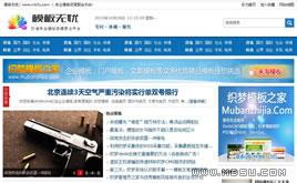 织梦蓝色简洁新闻资讯门户模板下载(原创)