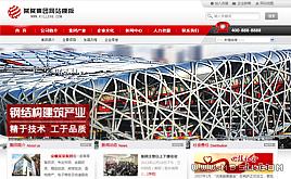 织梦大型集团公司网站模板(红色大气企业站)