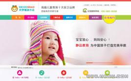 织梦幼儿园、早教、教育培训类网站模板
