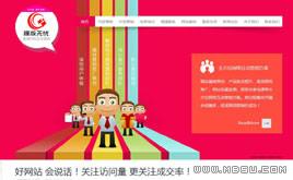 织梦免费HTML5织梦网络公司模板