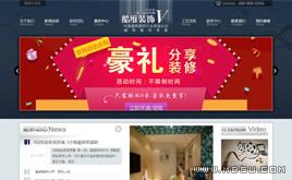 (原创)织梦cms华丽高端装修公司网站模板